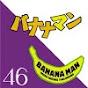 BANANA ZERO MUSIC の動画、YouTube動画。
