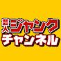 よしもとジャンクチャンネル の動画、YouTube動画。
