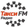 Такси FM