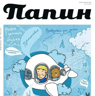 Папин журнал