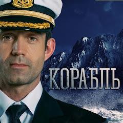 Рейтинг youtube(ютюб) канала Корабль (сериал)