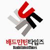 배드민턴타임즈BadmintonTimes