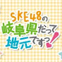 「Station!」SKE48の岐阜県だって地元ですっ! の動画、YouTube動画。