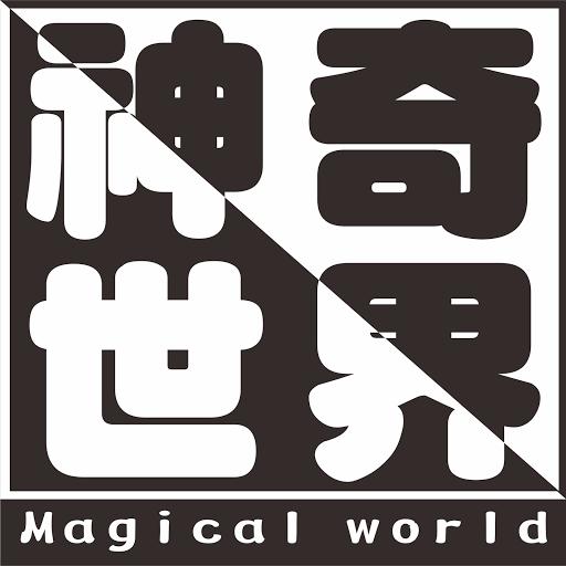 神奇世界官方 Magical world