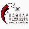 台大原民中心 NTUCIS