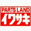 partsland1839