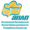 Ассоциация предприятий легкой промышленности РК