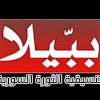تنسيقية الثورة السورية في ببيلا
