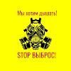 STOP ВЫБРОС!