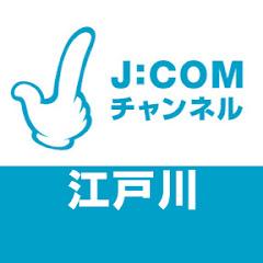 J:COMチャンネル江戸川