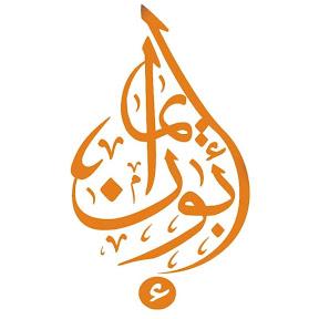 أبو إيمان
