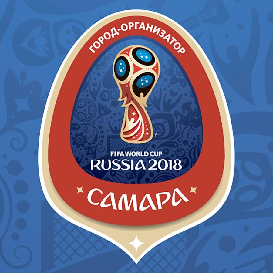 Самара 2018 чемпионат мира