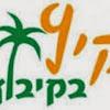 Camp Kayitz Bakibbutz Camp Shluhot