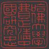 Fairbank Center for Chinese Studies | Harvard University