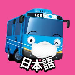はたらくくるまちびっこバス タヨ Tayo Japanese