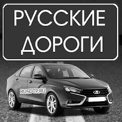Рейтинг youtube(ютюб) канала Русские Дороги