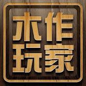 木作玩家-倉禾工具屋