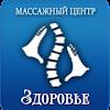 """Массаж в Днепропетровске: массажный кабинет """"ЗДОРОВЬЕ"""""""