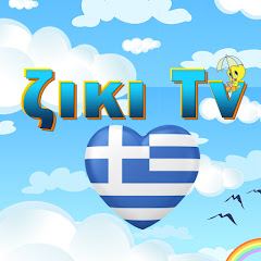b8772a1780b Ziki Tv παιδικά τραγούδια ελληνικά - Greek Nursery Rhymes
