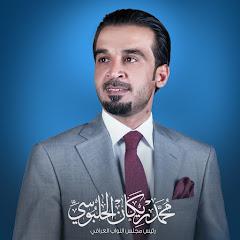 محمد الحلبوسي - mohammad Al Halboosi