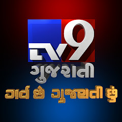 Tv9 gujarati