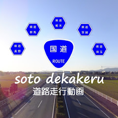 soto dekakeru - 道路走行動画