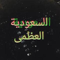 قناة سياسية اقتصادية عربية