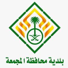 بلدية محافظة المجمعة