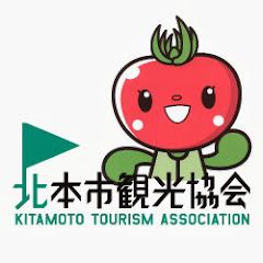 北本市観光協会