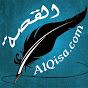 AL Qisa
