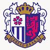 セレッソ大阪オフィシャルチャンネル/Cerezo Osaka Official channel