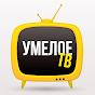 youtube(ютуб) канал Umeloe TV