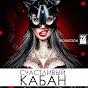 youtube(ютуб) канал Счастливый Кабан