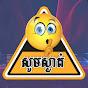 Silent Please Cambodia