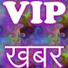 VIP KHABAR