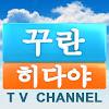 Quran Hidayah Korean