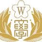 公式チャンネル日本ウェルネススポーツ大学