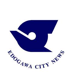 江戸川区公式チャンネル えどがわ区民ニュース