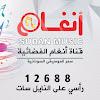 Sudan Music قناة انغام الفضائية