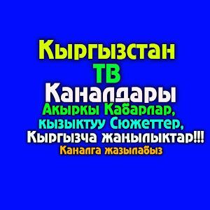 Санжар Калматай Акыркы Кабарлар