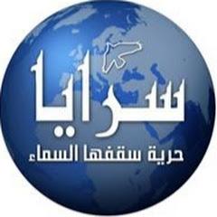 وكالة أنباء سرايا الإخبارية
