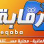 Reqaba Tube