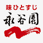 永谷園公式 の動画、YouTube動画。