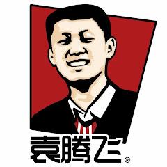 袁腾飞 (YuanTengfeiTeacher)