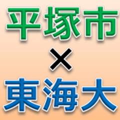 平塚市・東海大学交流事業チャンネル