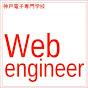 情報処理学科Webエンジニアコース神戸電子専門学校