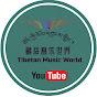 Download Mp3 Tibetan Music World 藏族音乐世界 བོད་ཀྱི་རོལ་དབྱངས་གླིང་།