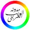 مدونه الويب العربى