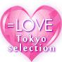 二 LOVE [イコールラブ, イコラブ] Tokyo Selection [C] 本館