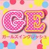 ガールズイングリッシュ -Girls English-